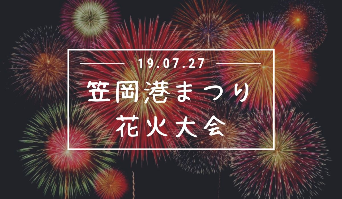 笠岡港まつり花火大会