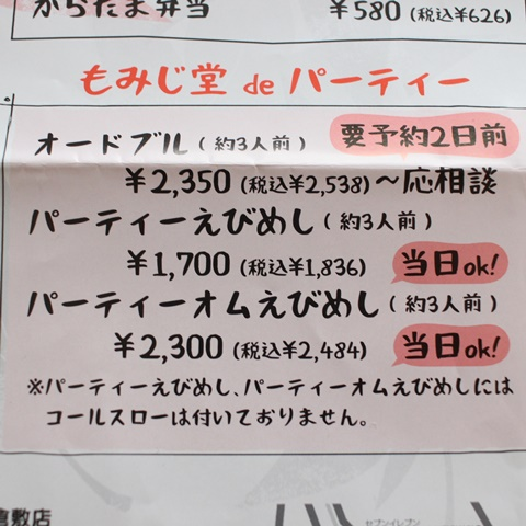 もみじ堂岡山店