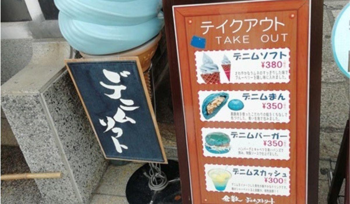倉敷市中央・美観地区デニムストリートでデニムまんを食べました!