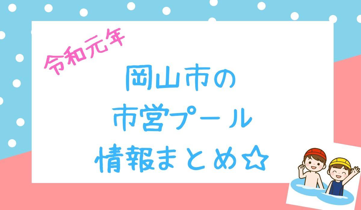 【岡山県岡山市】子どもと行ける市営プール☆安いプールもまとめて紹介!