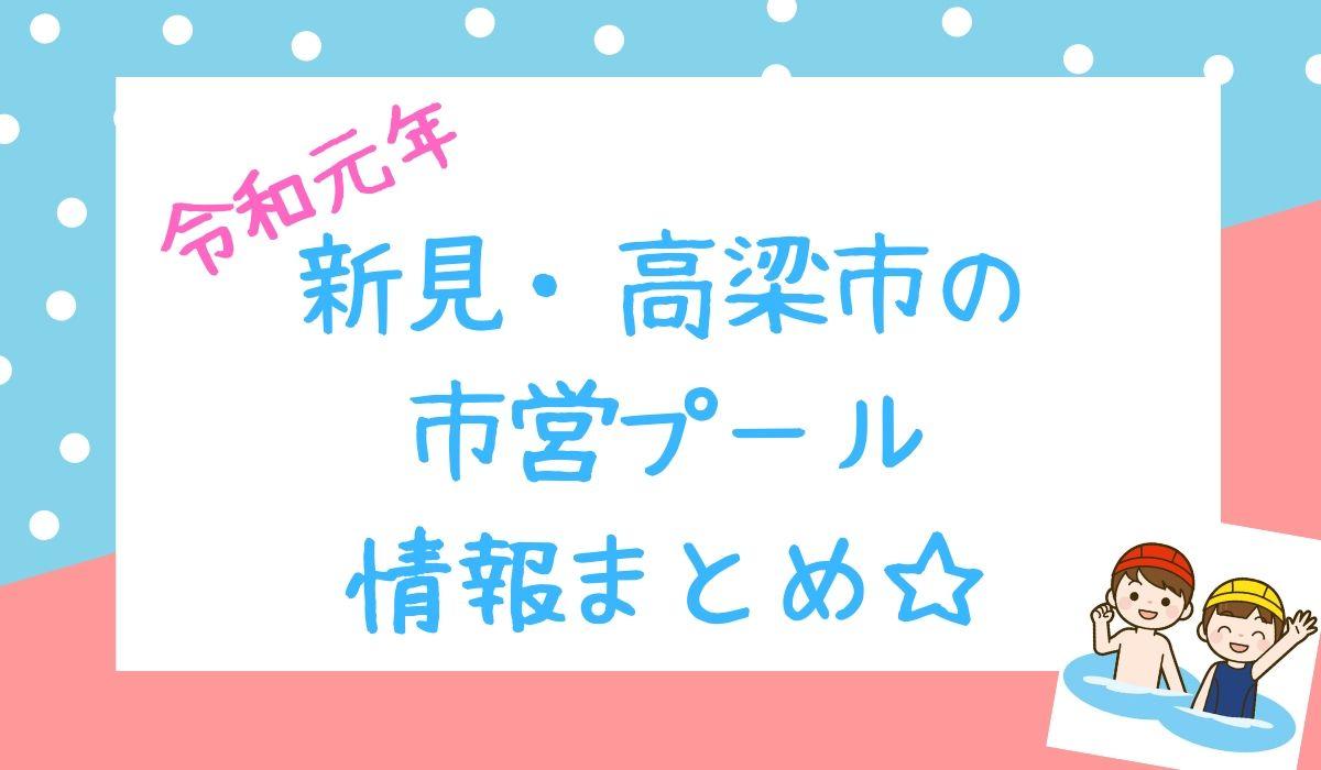 新見市・高梁市の市営プール情報まとめ☆夏休みはプールへ!