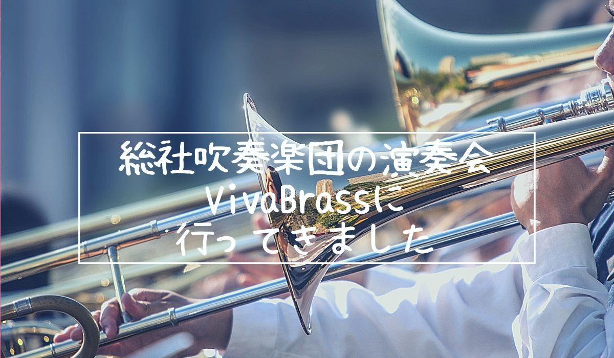 総社市☆総社吹奏楽団演奏会VivaBrassを聴いてきました!