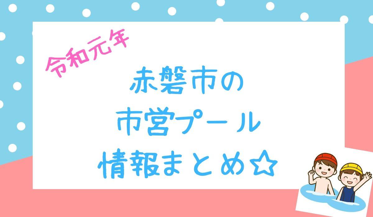 【岡山県赤磐市】プール情報まとめ☆夏休みは水泳だ!