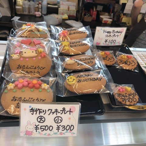 ふじわら倉敷ケーキ屋