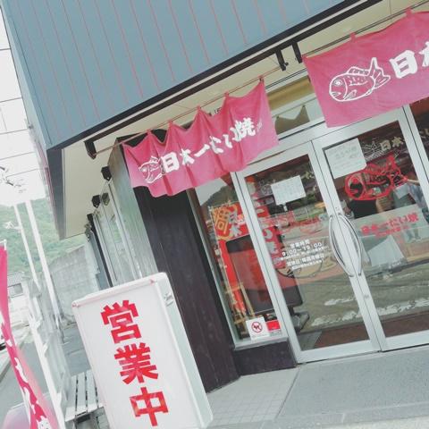 日本一たい焼き岡山周匝店