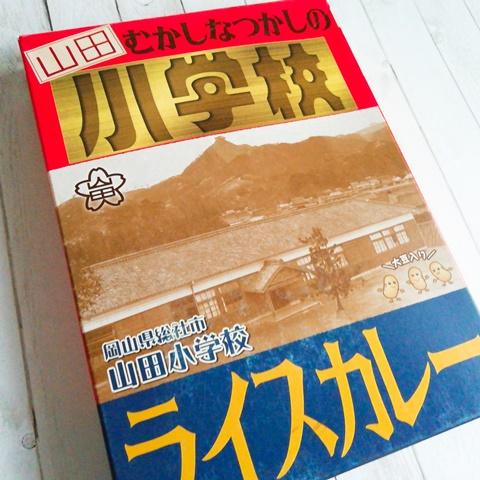 山田小学校ライスカレーパッケージ