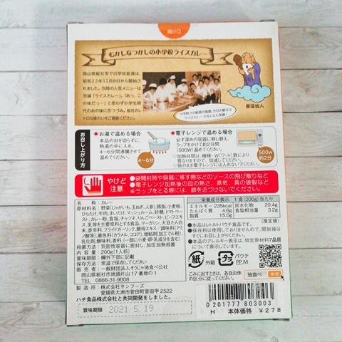池田小カレーパッケージ