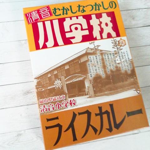 清音小学校ライスカレーパッケージ