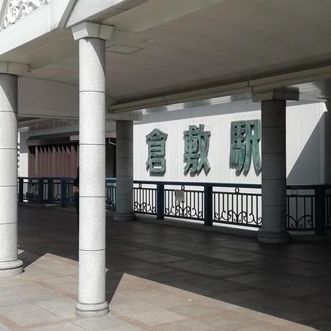 倉敷駅北口