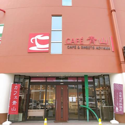 カフェ青山 倉敷中庄店