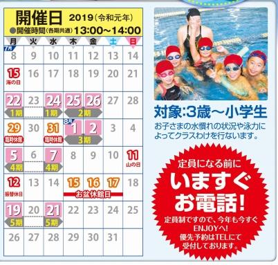 エンジョイ西大寺 短期水泳教室