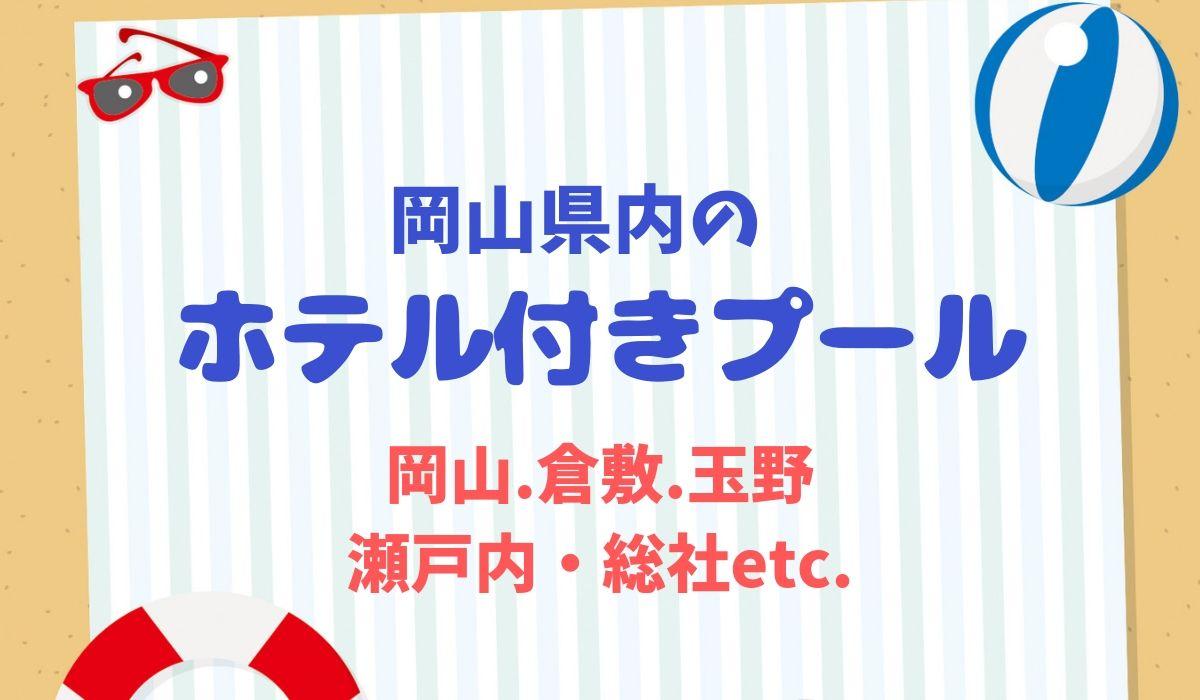 岡山県内のプール付きおすすめホテル!倉敷・玉野・総社など子供が喜ぶ屋内外の人気宿まとめ♪
