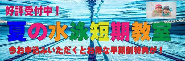 イオンキッズスクールイオン倉敷 短期水泳教室