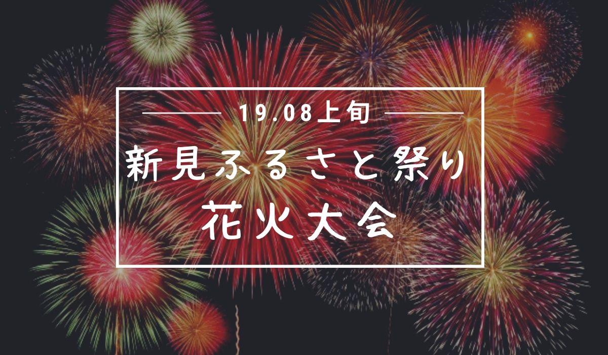 新見ふるさと祭り花火大会