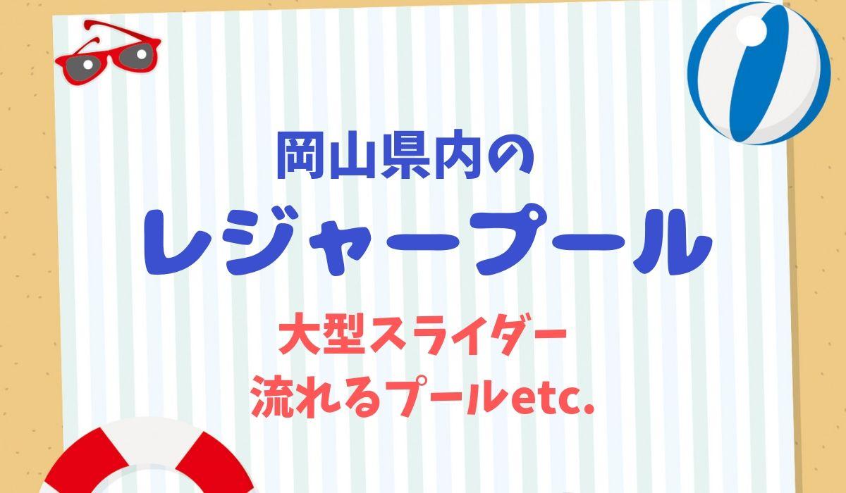 【赤ちゃんOK】2019年岡山県内のレジャープール一覧~ウォータースライダー・ちびっこ用も~