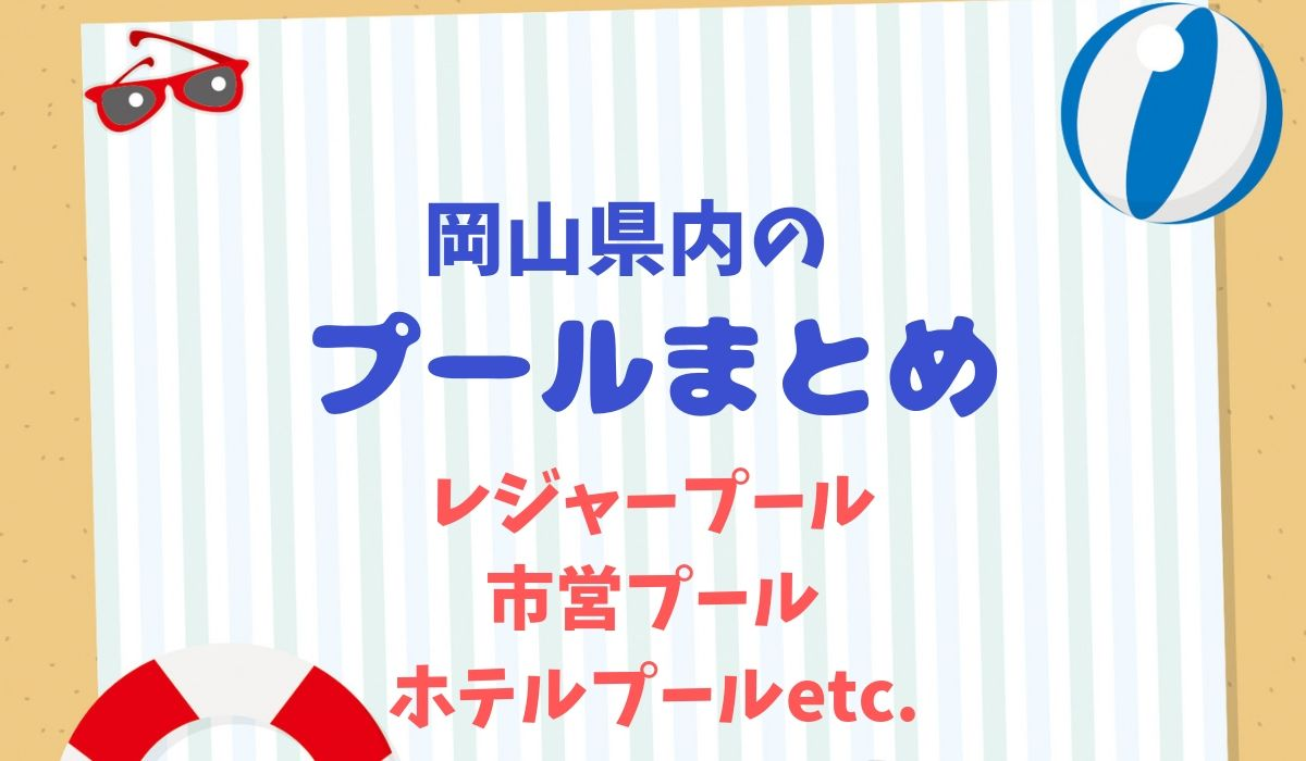 2019年岡山県内の市営、レジャー、ホテルプールまとめ一覧