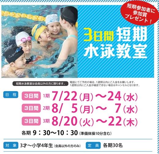 レイスポーツ 短期水泳教室