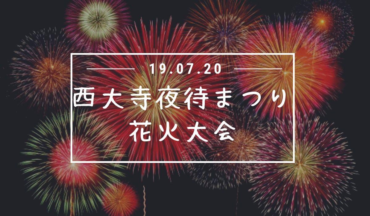 2019年「西大寺夜待まつり」開催日時は7月20日!約1000発の花火大会もあり!