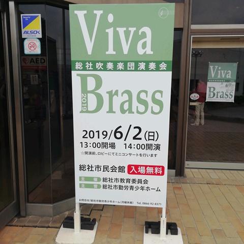 総社吹奏楽団VivaBrass
