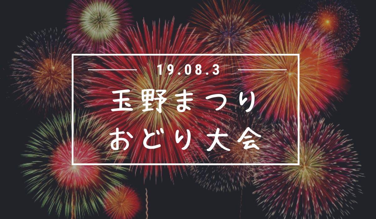 2019年「第50回玉野まつり」8月3日に開催!花火大会は中止?