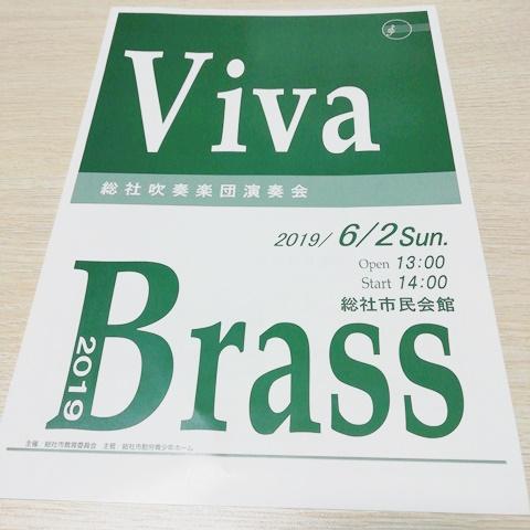 vivabrassプログラム表紙