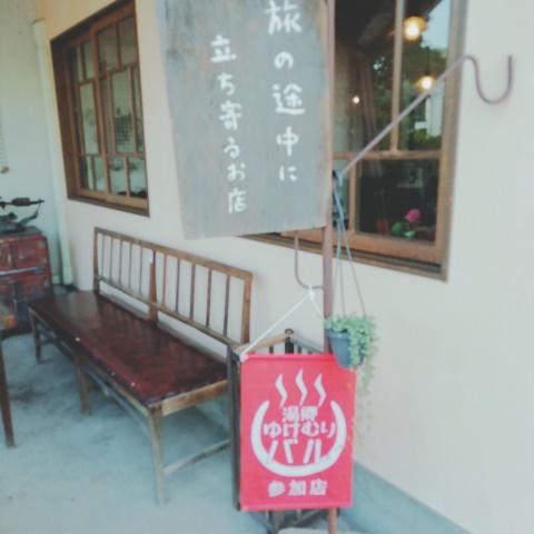 湯郷温泉カフェ