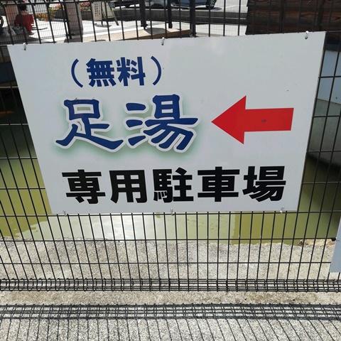 ふれあいの湯専用無料駐車場