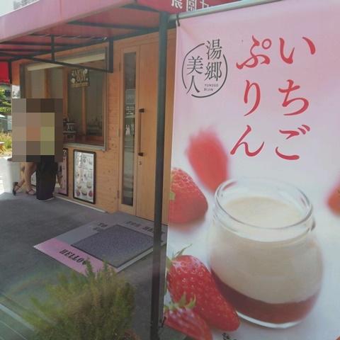 農園カフェ湯郷いちごプリン