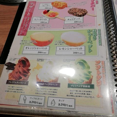 どんどん亭大茂店デザート
