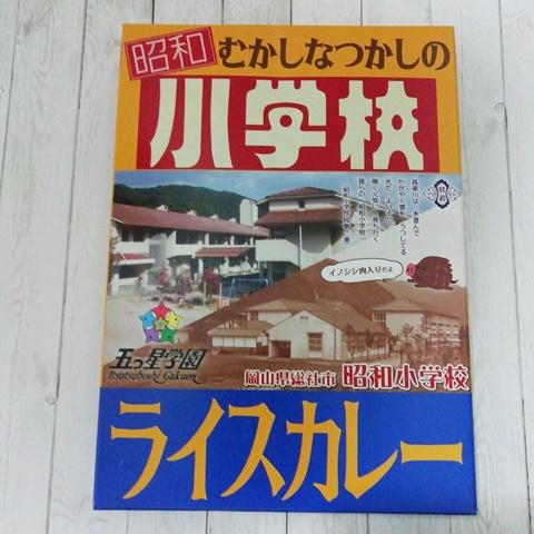 昭和小学校ライスカレーパッケージ