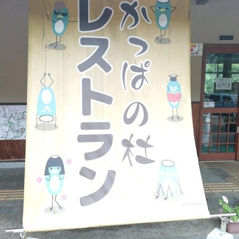 かっぱの社レストラン