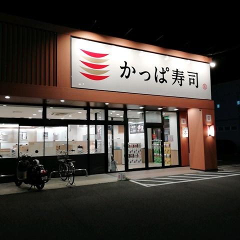 かっぱ寿司総社店