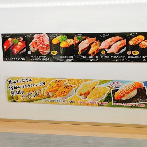 かっぱ寿司レーン上
