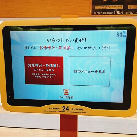 かっぱ寿司注文システム