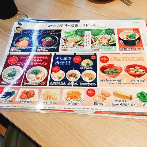 かっぱ寿司サイドメニュー