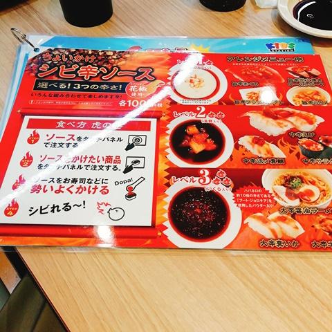 かっぱ寿司シビ辛ソース