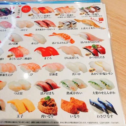 かっぱ寿司定番メニュー
