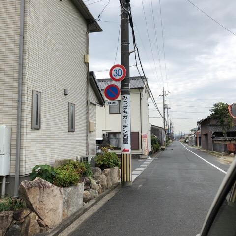 倉敷市パンPANEATパニート