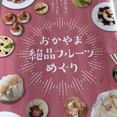 早島小池菓子