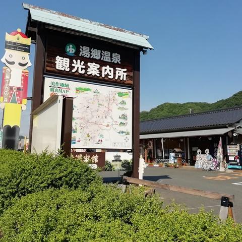 湯郷温泉観光案内所