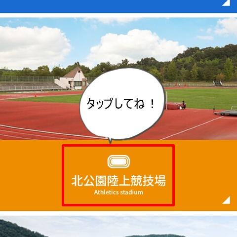 北公園陸上競技場画面