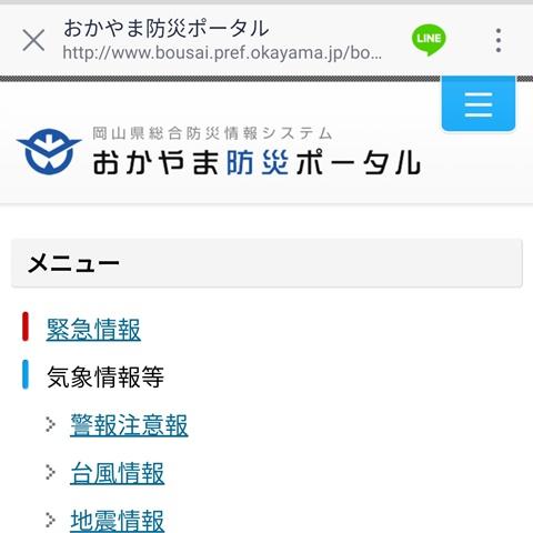 岡山防災ポータル