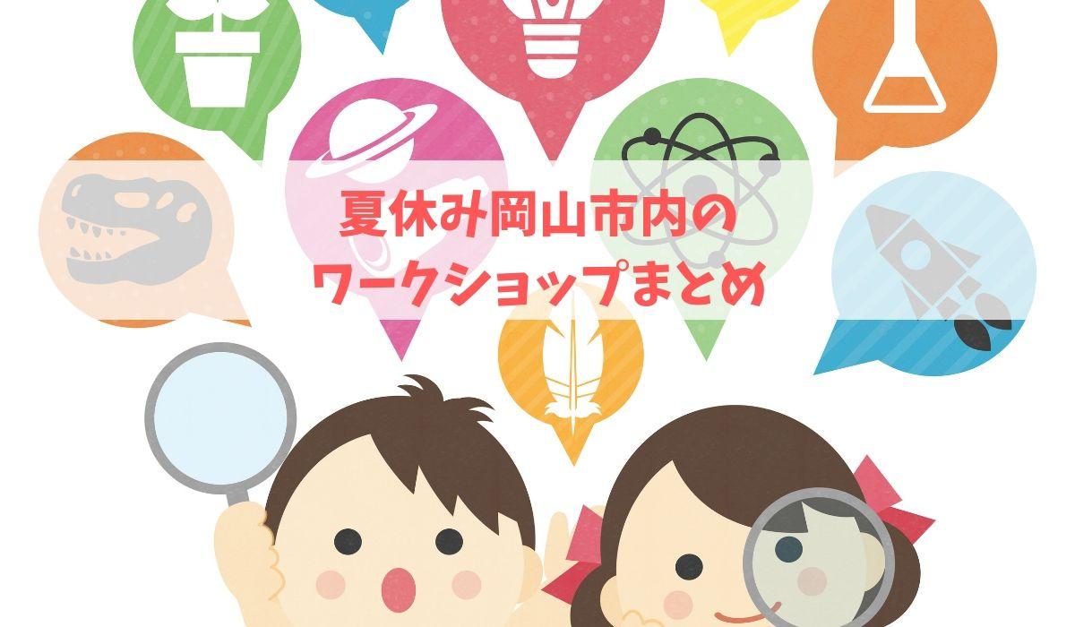 2019年岡山市内で開催される夏休みワークショップ一覧!自由研究、工作、絵日記に☆