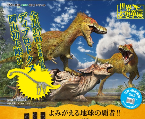 世界大恐竜展