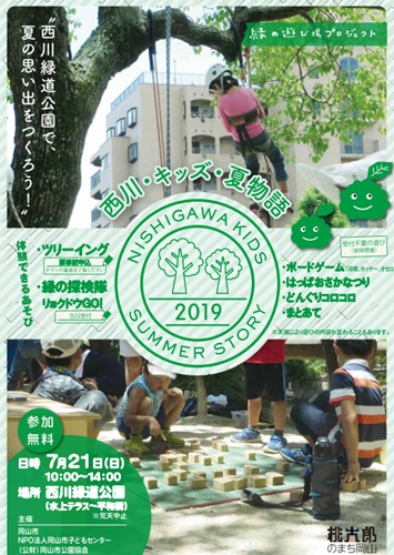 緑の遊び場プロジェクト