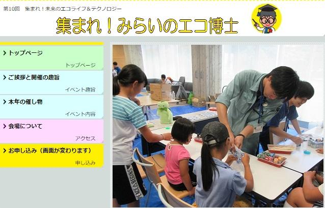 夏休みイベント 岡山大学