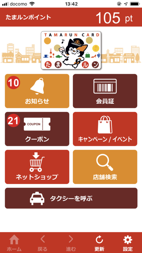 たまルンカードアプリ
