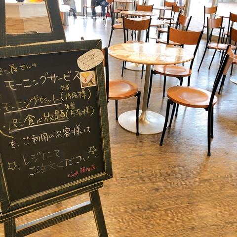 ciel(シエル)藤田店