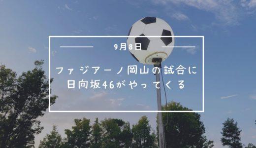 9月8日ファジアーノ岡山の試合で日向坂46のライブ開催!完売席続出チケットは早めの購入を