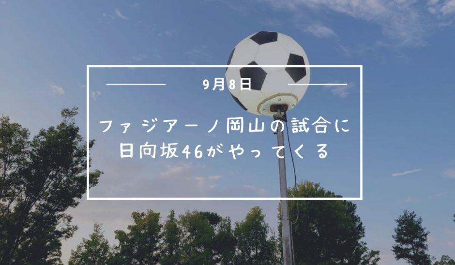 ファジアーノ岡山